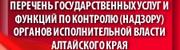 Перечень государственных услуг и функций по контролю (надзору) органов исполнительной власти Алтайского края