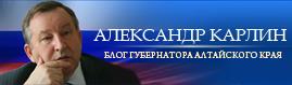 Блог губернатора  Алтайского  края  А.Б.Карлина